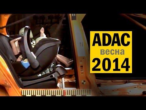 Краш-тесты детских автокресел ADAC 2014#1 на русском