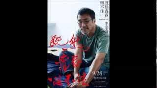 李宗盛 - 山丘 (伴奏)