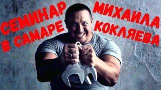 Семинар по пауэрлифтингу от Михаила Кокляева.#Powerlifting #Training #Mikhail_Koklyaev