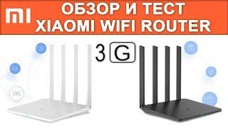 Обзор и тест Xiaomi Mi WiFi Router 3G - роутер с гигабитными портами и usb 3.0 - лучший роутер 2017?