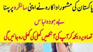 Pakistani Actress Birthday Pictures - Sitaro Ka Jahan
