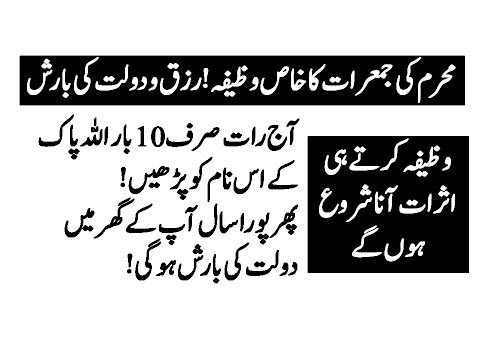 Muharram me jumerat ka khaas wazifa- Rizk o mal me izafa hoga
