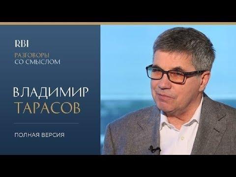 RBI | «Разговор со смыслом» | Владимир Тарасов (полная версия)