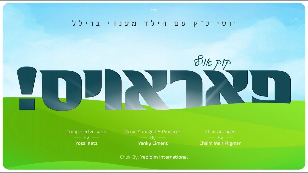 קוק אויף פאראויס | Kik of Furoes - Sung by Yossi Katz & Child Soloist Mendy Brull
