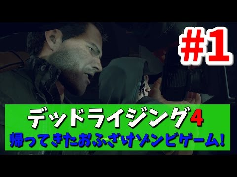 【DR4】-#1-  帰ってきたおふざけゾンビゲーム!【Xbox One版】