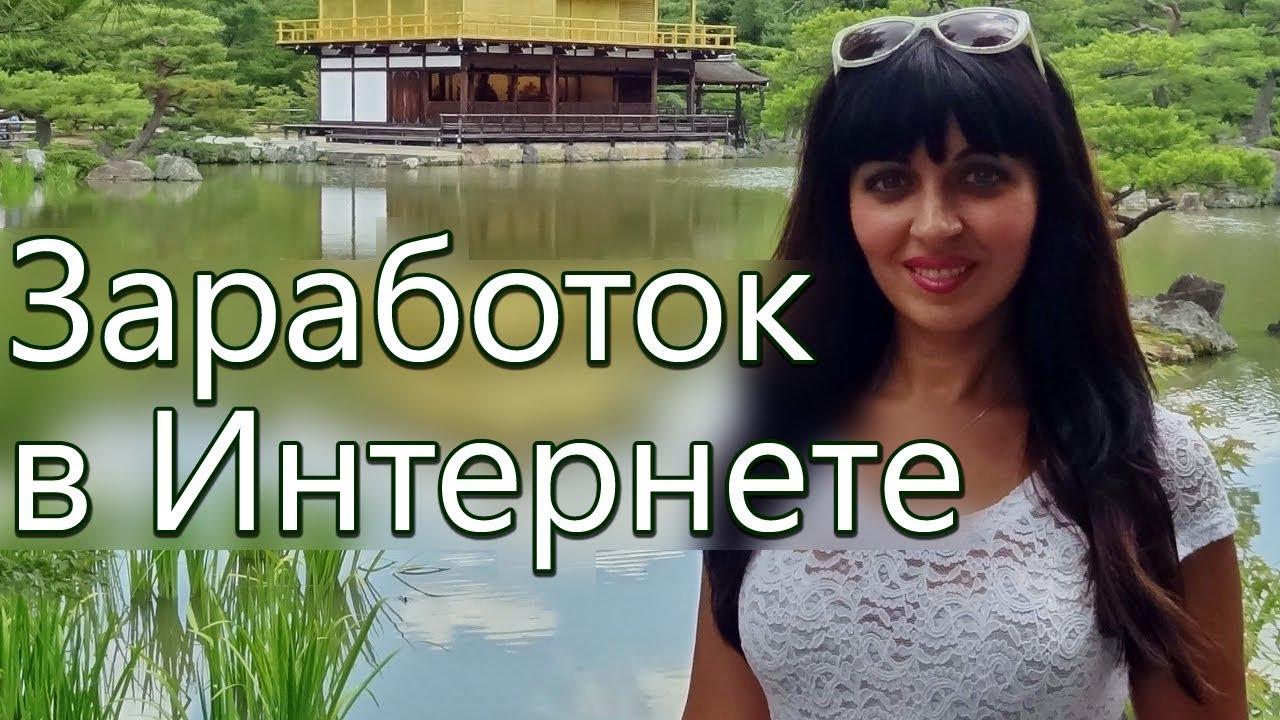 Заработок в Интернете Жанка Англичанка и ее кругосветное путешествие +КОНКУРС 69