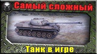 Самый сложный  танк в игре  ~World of Tanks ~