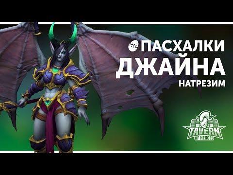 видео: Пасхалки heroes of the storm - Джайна Натрезим | Русская озвучка