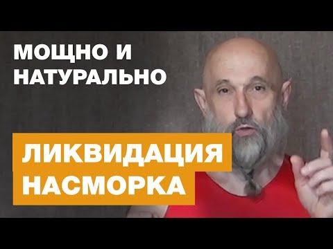видео: Ликвидатор Насморка - Мощный Рецепт от Долгожителя