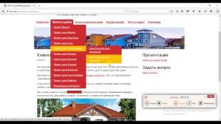 Видеоаудиты сайтов №1 - domspk.ru - ОАО Стройпанелькомплект - строительство коттеджей WanderBlok(Специально для компании