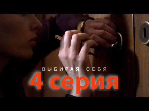 Выбирая себя (4 серия)
