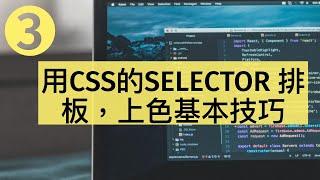 網頁前端編程教學 3 - 用CSS的SELECTOR 排板,上色基本技巧