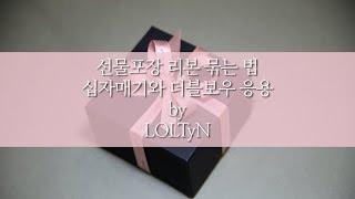 선물포장 리본 묶는법_십자매기와 더블보우 응용_giftwrapping_롤티앤(LOLTYN)