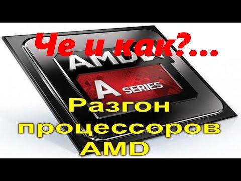 Разгон процессора AMD [AMD Overdrive]
