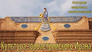 Культура зороастрийского Ирана (рус.) История мировых цивилизаций