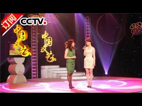 《中国文艺》 20170327 大话微小品 | CCTV-4