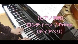 Rondino / Primo / Diabelli この作品は連弾の曲です 本動画ではPrimoの...