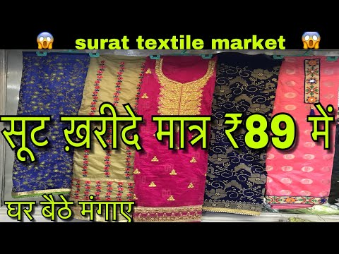 मात्र ₹89 में ख़रीदे सूट | SURAT TEXTILE MARKET CHEAPEST SUIT IN WHOLESALE PRICE | CHAUHAN BROS
