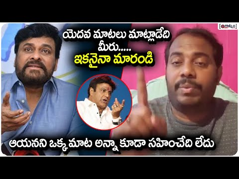 Chiranjeevi Fan Sensational Comments On Balakrishna | Megastar Chiranjevi | Raatnam Media