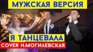 Виталий Лобач - Ты танцевала (cover Могилевская) Музыкант на свадьбу Полтава, Кременчуг, Киев
