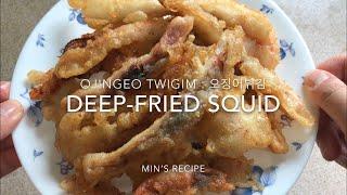 오징어튀김 맛있게 만드는 방법 오징어 튀김 황금레시피 Deep-fried Squid [ojingeo Twigim]