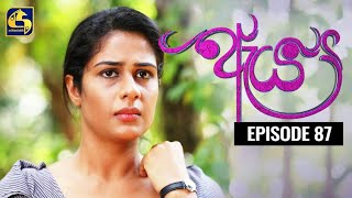 Aeya Episode 87 || ''ඇය ''  ||  20th February 2020 Thumbnail