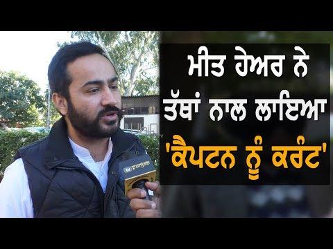 Meet Hayer ਨੇ ਤੱਥਾਂ ਨਾਲ ਲਾਇਆ `ਕੈਪਟਨ ਨੂੰ ਕਰੰਟ` | TV Punjab