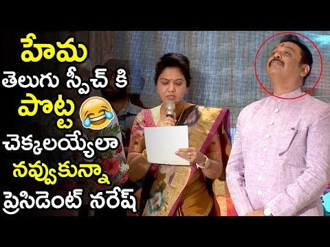 Actress Hema Fumbles While Taking Oath || MAA Swearing Ceremoney 2019 || Life Andhra Tv