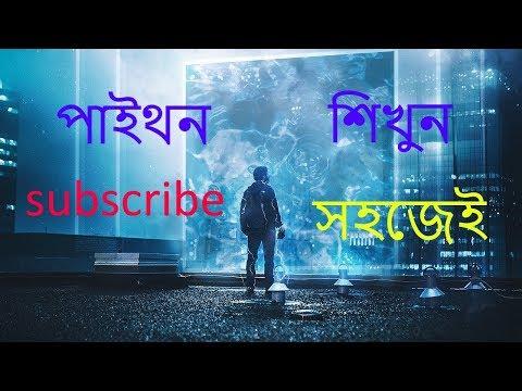 Python Tutorial Bangla - 1.instailling it(Python) thumbnail