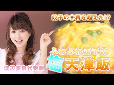【渡辺美奈代特製】ふわふわ玉子の塩天津飯!冷蔵庫の中身も公開します!