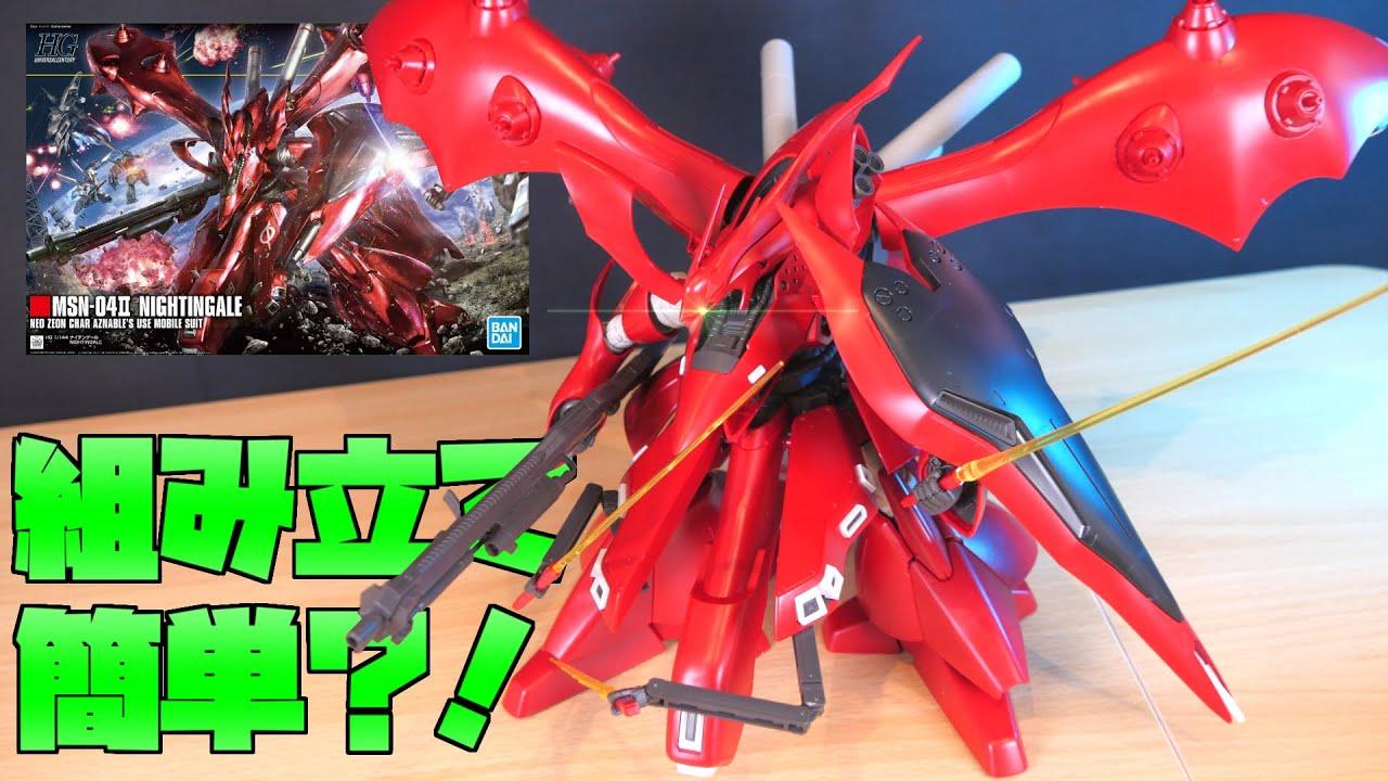 【機動戦士ガンダム逆襲のシャアBC】シャア幻の機体ナイチンゲールHG【フルプラ工場】