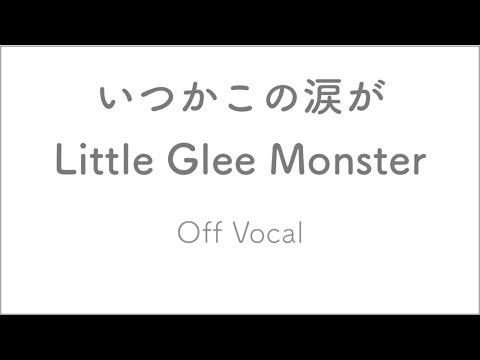 いつかこの涙が - Little Glee Monster【通常キー・ガイドメロディなし】