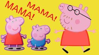 Мама и Папа поменялись телами! СВИНКА ПЕППА Новые Серии на русском языке. Peppa Pig.
