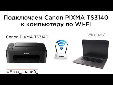 Подключение принтера Canon PIXMA TS3140 (E3140) к компьютеру по Wi-Fi