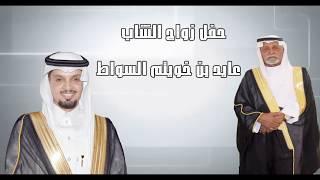 حفل زواج الشاب عايد بن خويتم السواط