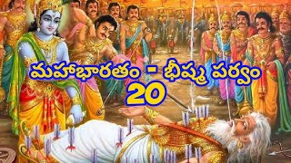 Mahabaratham - Bhishma Parvam 20 | మహాభారతం - భీష్మ పర్వము | Chaganti Koteswararao Garu