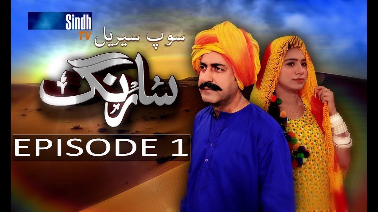 Download Sarang Ep 1 | Sindh TV Soap Serial | HD 1080p |  SindhTVHD Drama