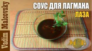 3D stereo red-cyan Рецепт уйгурский острый соус лаза (лазджан) для лагмана. Мальковский Вадим