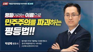 [시즌2] 차별금지법 바로알기 아카데미 – 30강
