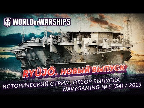 World Of Warships ✽ Ryūjō. Исторический стрим. Обзор выпуска Navygaming №5(34)/2019