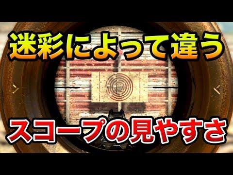 【BO4:SR】迷彩によってスコープの見やすさが違う!通常とマスタークラフトの違いを比較【スナイパー】
