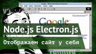 Node.js Electron.js отображаем сторонний сайт у себя