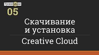 Быстрый старт | 05. Скачивание и установка Creative Cloud | Adobe Muse уроки