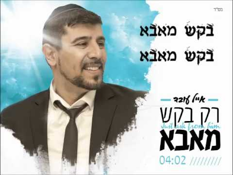 just ask from him - eyal oved - רק בקש מאבא - אייל עובד