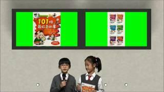 滬江小學校園電視台_好書推介 101件最好奇的事