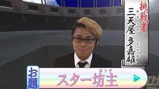 【お題 スター坊主】アクターズコロッセオ【挑戦者 三天屋多嘉雄】