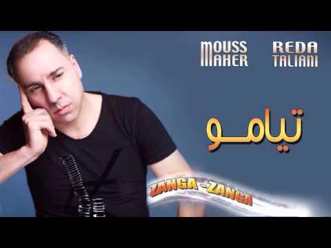 Mouss Maher - Tiamo (Official Audio) | (موس ماهر- تيامو (النسخة الأصلية