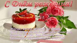 🌸 💐 Очень красивое и праздничное поздравление с Днем Рождения женщине🌸 💐