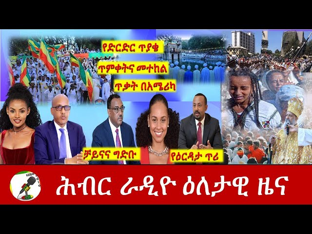Hiber Radio Daily Ethiopia News Jan 19,2021|ሕብር ሬዲዮ ዕለታዊ ዜና|Ethiopia