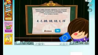Шарарам-прохождение урока европейских рекордов 2012!